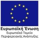 Ευρωπαιϊκό Ταμείο Περιφερειακής Ανάπτυξης
